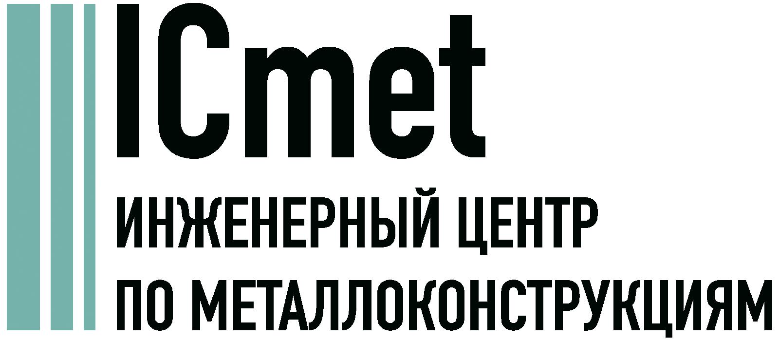 Проектирование металлоконструкций в Чите